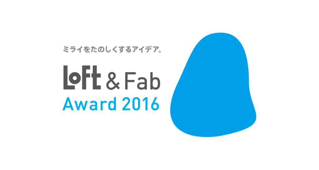 Loft & Fab Awardで受賞