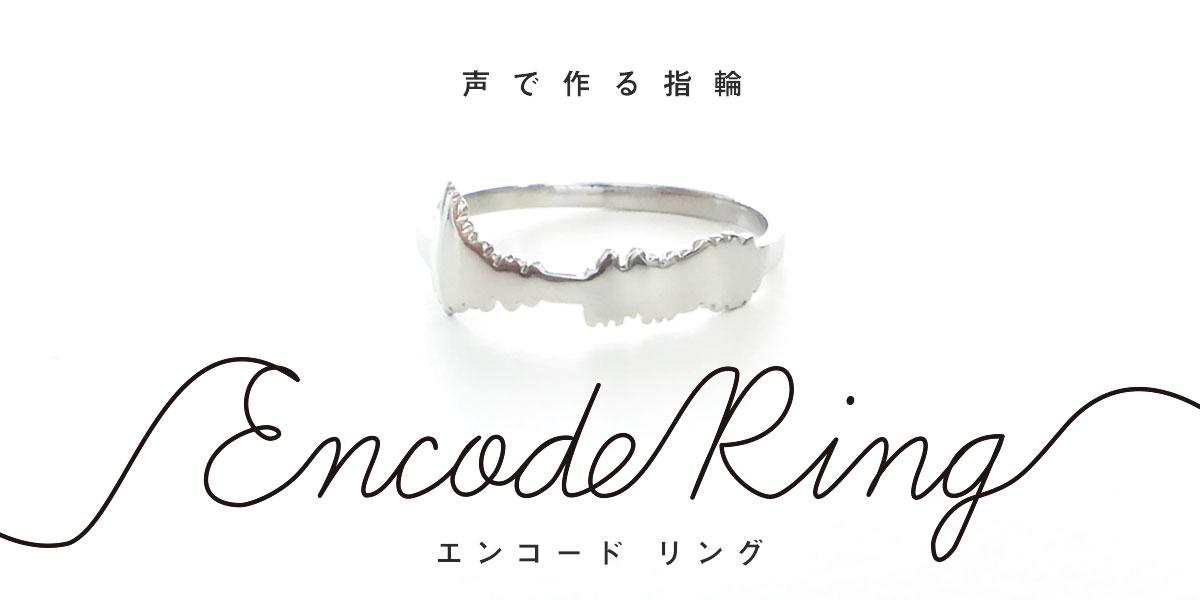 Encode Ring - 声で作る、世界に一つのオーダーメイドメッセージリング